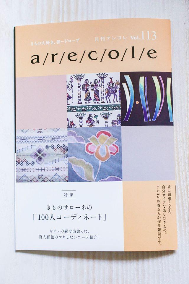 arecole_vol113-1