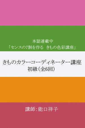 kimono-color